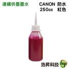 【連續供墨/填充墨水/紅色防水】CANON 250cc  適用IB4070/IB4170/MB5070/MB5170/MB5470