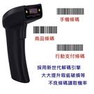 DK-1400輕巧型有線式紅光一維條碼掃描器USB介面/可讀瑕疵條碼