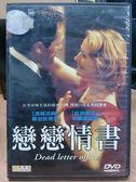 挖寶二手片-J09-048-正版DVD*電影【戀戀情書】-喬治狄荷亞*米蘭達奧圖