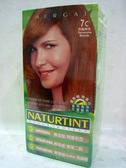 NATURTINT赫本~7C亮銅褐色染髮劑