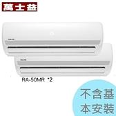 【萬士益冷氣】7-9坪 極定頻一對二《MA2-5050MR/RA-50MR*2》壓縮機5年保固