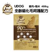 UCAT 全齡貓腸胃呵護配方-雞肉+糙米400g