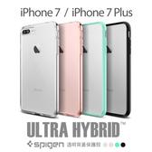 原廠公司貨 SGP iPhone 8 7 4.7 Plus 5.5 Ultra Hybrid 矽膠 邊框 防刮 透明 背蓋 保護殼 手機殼