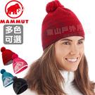 Mammut長毛象 1191-00101_多色 中性款防風保暖針織帽 快乾機能帽/雪地防寒帽/滑雪帽/運動羊毛帽