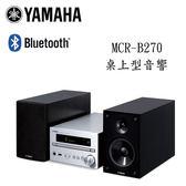 YAMAHA 山葉 MCR-B270 藍牙功能 桌上型組合床頭音響【公司貨保固+免運】
