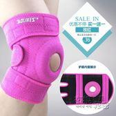 運動護膝透氣彈簧跑步騎行籃球護膝羽毛球護膝女戶外護膝運動 衣櫥の秘密
