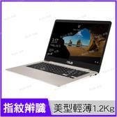 華碩 ASUS S406UA-0373C4405U 金【送筆電包/P4405U/14吋/SSD/Full-HD/文書/輕薄/Intel/筆電/Vivobook/Buy3c奇展】S406U