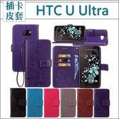 HTC U Ultra 幸運草 手機套 皮套 掛繩 手機皮套 內軟殼 插卡 支架 皮套