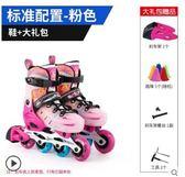 溜冰鞋兒童裝旱冰輪滑鞋初學者男女童專業直排輪可調小孩LX 嬡孕哺