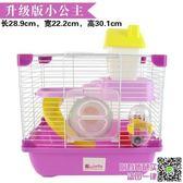 籠子 倉鼠籠子 透明大別墅套餐用品倉鼠基礎籠金絲熊籠 LX 玩趣3C