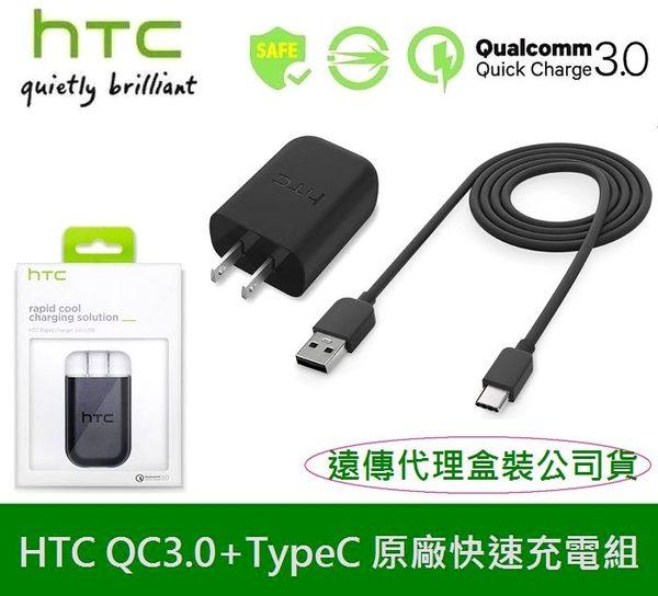 【吊卡盒裝】HTC 原廠高速充電組【QC3.0】高速旅充頭+TypeC 傳輸線 HTC 10、HTC 10 evo、U Play、U Ultra、U11