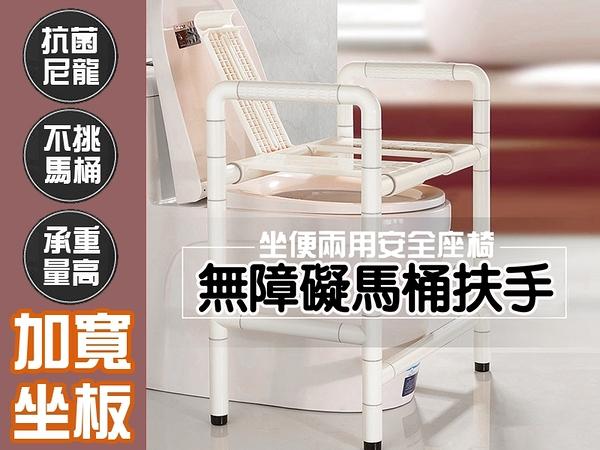 坐便洗澡兩用 洗澡椅 免打孔馬桶扶手 IB008 無障礙 ABS 防滑扶手 廁所扶手 安全扶手 無障礙設施
