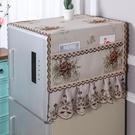 冰箱蓋布單雙開門冰櫃防塵罩子簾滾筒式洗衣機蓋巾對開門布藝蕾絲【全館免運】
