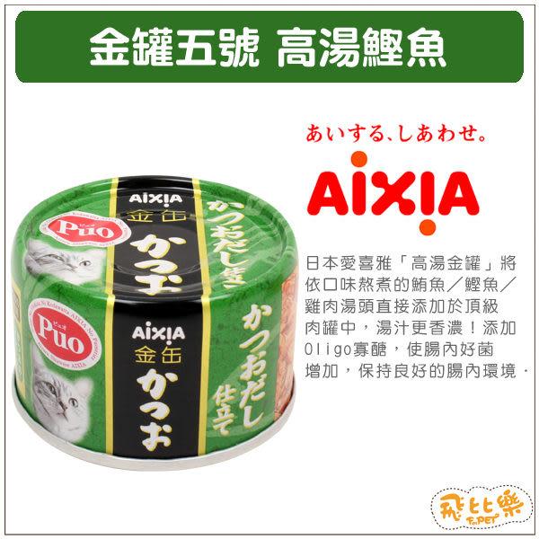 飛比樂♥「日本AIXIA愛喜雅」貓用湯汁副食罐 高湯金8號 純鰹魚70g (含水量高,添加 Oligo寡糖)