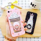 奶昔杯iphone7/6s手機殼 浮雕全包防摔指環支架保護 BS21600『毛菇小象』
