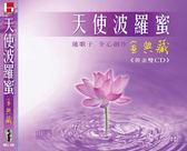 蓮歌子 天使波羅蜜 金典藏 雙CD 免運 (購潮8)