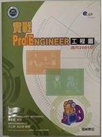 二手書博民逛書店 《實戰PRO/ENGINEER工程圖》 R2Y ISBN:9867845005│宜凱得科技