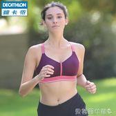 交換禮物運動背心運動內衣女跑步健身夏季專業高強度防震聚攏文胸 貝芙莉