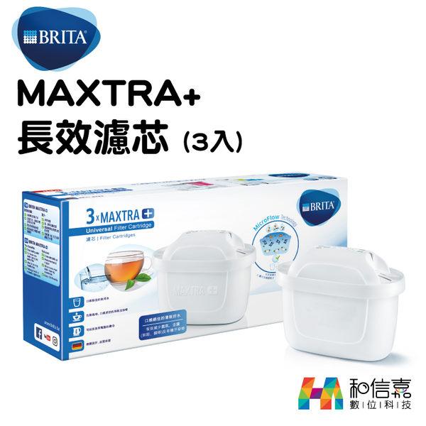 【和信嘉】BRITA MAXTRA+ 全效濾芯 (3入) FUN/Style/Marella 可用 台灣公司貨