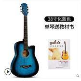 吉他民謠吉他初學者38寸41寸吉他學生成人男女新手入門青少年自學吉它LX 玩趣3C