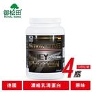 【御松田】德國100%乳清蛋白(1000g/瓶)-4瓶 現貨免運 運動 健身 愛用 可搭配 BCAA綜合胺基酸