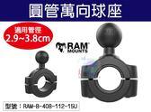 【尋寶趣】RAM MOUNTS 2.9-3.8cm圓管萬向球座 RAM車架 固定支架 RAM-B-408-112-15U