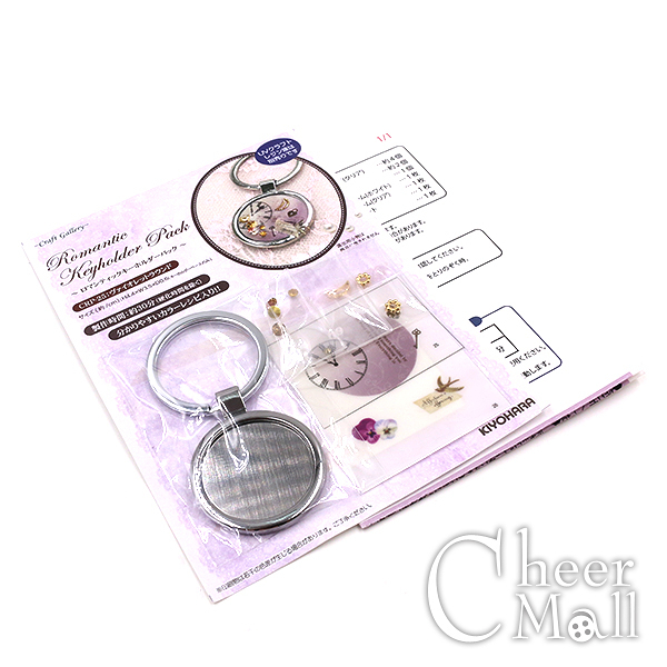 UV膠鑰匙圈材料組CRP-25 圓
