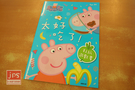 Peppa Pig 粉紅豬小妹 佩佩豬 太好吃了 貼紙遊戲書 PG005M