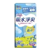 【來復易】吸水淨爽輕薄少量型(22片/包) x 8入