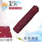 雨傘 陽傘 萊登傘 108克超輕傘 抗UV 易攜 超輕三折傘 碳纖維 日式傘型  Leighton (菱形點紅紫)