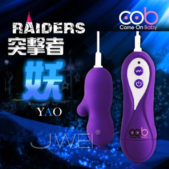【買一送一】【情趣用品】荷蘭COB.RAIDERS突擊者 10段變頻跳蛋-YAO妖(紫)