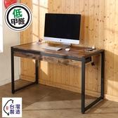 寬128公分低甲醛防潑水雙抽屜工作桌(附插座) 電腦桌 書桌 辦公桌 餐桌 兒童桌 I-B-DE078ZH-DR 澄境