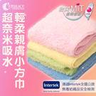 奈米超吸水系列 小方巾 30x30cm (1入)顏色隨機 手帕 吸水抹布 泡茶巾 台灣製