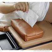 車載面紙盒山叩sainkho真皮汽車抽紙盒牛皮質車載紙巾盒收納套餐廳用創意薄 【快速出貨】