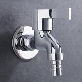 全銅洗衣機水龍頭專用單冷加長家用拖把池雙頭雙用4/6分一進二出