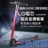 【限時免運】成人電動滑板車 安全等級LG電芯 折疊式兩輪電動車/成人代步工具/鋁合金/碳纖維可