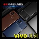 【萌萌噠】VIVO V21 (5G) 時尚經典商務新款 碳纖維紋保護殼 創意甲殼蟲 全包軟殼 手機殼 手機套