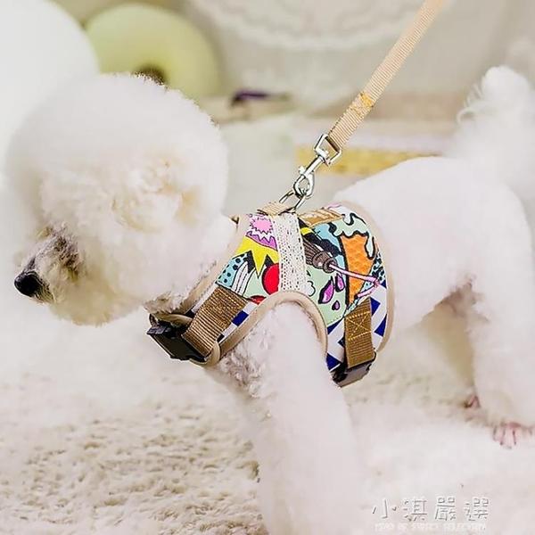 泰迪博美比熊狗狗牽引繩胸背帶可愛背心式遛狗繩狗鏈子小型犬用品『小淇嚴選』