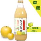 (現貨)(可超取限4瓶)青森蘋果汁 希望之露 金黃蘋果汁 1000ml 【甜園】