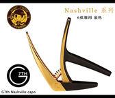 【小麥老師 樂器館】G7th Nashville 6弦專用 金色 移調夾 民謠吉他 快速彈簧固定