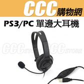 PS3大耳機 二合一 單邊 大耳機 PC電腦/PS3耳機  語音聊天 PC耳機 有線耳機 麥克風 耳機