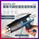 HANLIN F866C 專業可調控溫恆溫熱風槍 熱風槍 恆溫熱風槍