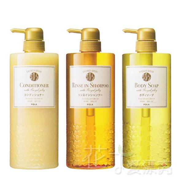 【分裝瓶】日本 POLA shower break plus 蜂王漿 洗髮/潤髮/沐浴 (900ml) ◎花町愛漂亮◎DL
