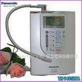 【信源】台灣水質專用【Panasonic國際牌電解水】TK-7405*線上刷卡*免運費*
