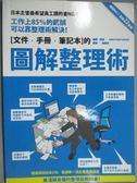 【書寶二手書T1/財經企管_KOJ】圖解整理術-工作上85%的錯誤可以靠整理術解決!_SANCTUARY BOOKS