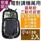 最新款 無線電對講機 三點式 背袋 【無線電對講機專用】最新款 無線電對講機 萬用 【免運直出】