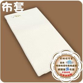夢貝比有機棉系列-2948UG 布套-台規中床墊