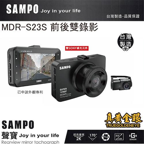 【真黃金眼】聲寶 MDR-S23S 前後錄影 行車記錄器 超廣角170度 2K超高畫質 贈送16G