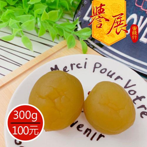 【譽展蜜餞】高山脆梅(雪花梅) 300g/100元
