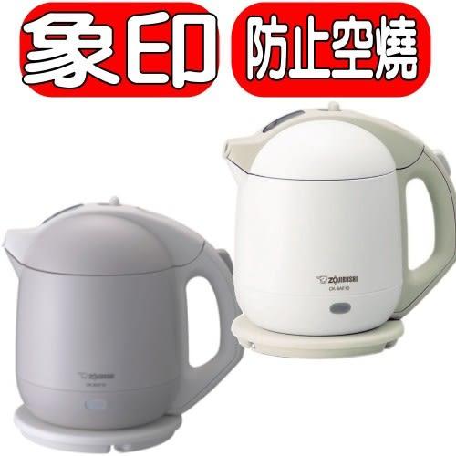 象印【CK-BAF10】快煮壺